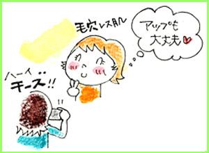 岡山の美容室 加羅のコラムイラスト