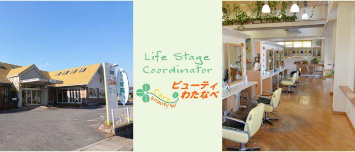 岡山の美容室、加羅の外観1