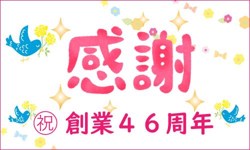 岡山の美容室 創業46周年